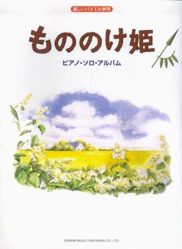 9784285108866: 楽しいバイエル併用 もののけ姫/ピアノソロアルバム