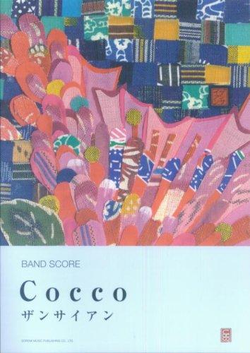 9784285109313: バンドスコア Cocco/ザンサイアン (バンド・スコア)