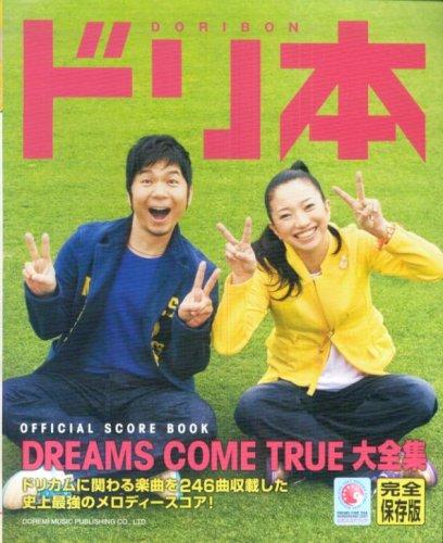 9784285115192: オフィシャルスコアブック ドリ本~DREAMS COME TRUE 大全集~(完全保存版) 収載曲246曲!史上最強のメロディースコア! (オフィシャル・スコア・ブック)