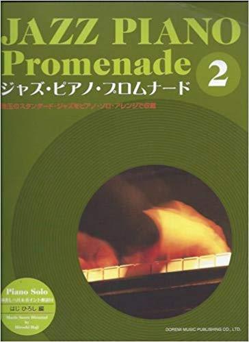 9784285115376: Piano Solo ジャズピアノプロムナード(2) はじひろし編 演奏レベル&ポイント解説付 (ピアノ・ソロ)
