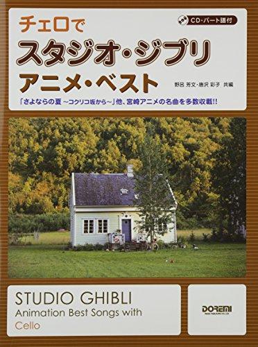 9784285132915: Studio Ghibli Collection Intermediate Cello Solo Sheet Music with CD