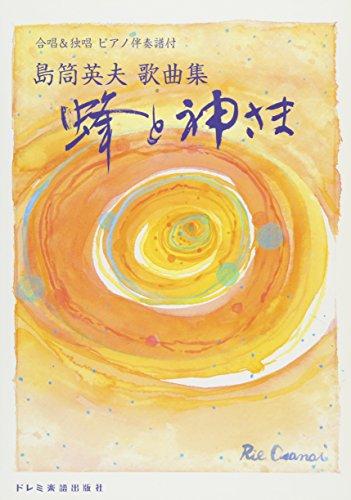 9784285139365: Shimazutsu hideo kakyokushu hachi to kamisama : Gassho ando dokusho piano bansofutsuki.