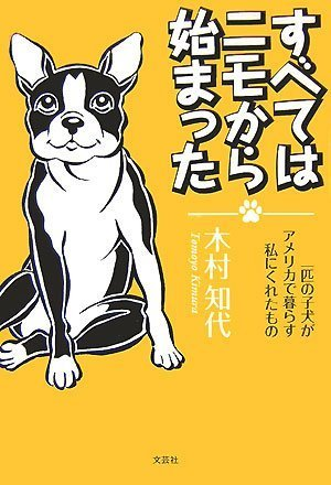 9784286039121: Which gave me a puppy of one animal to live in the United States - that started from Nemo - all (2007) ISBN: 4286039129 [Japanese Import]