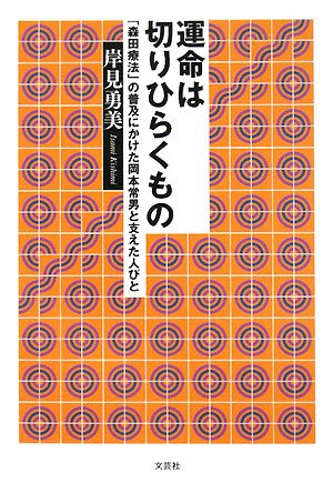 """9784286041735: Fate people who support and Okamoto Tsuneo all over the spread of """"Morita therapy"""" thing opens up (2008) ISBN: 4286041735 [Japanese Import]"""