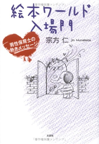 Heated message of picture book world entrance gate male nursery teacher (2008) ISBN: 4286045080 [...