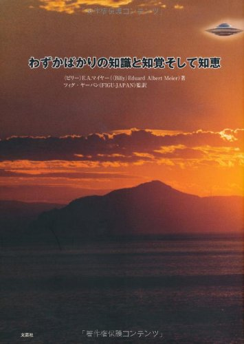 9784286071749: Wisdom and knowledge and perception of just slightly (2009) ISBN: 428607174X [Japanese Import]