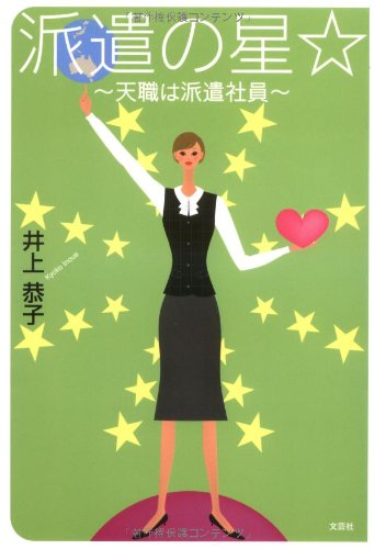 star of dispatch - calling the temporary staff (2009) ISBN: 4286073505 [Japanese Import]: Literary,...