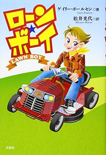 9784286084800: Lawn Boy (2010) ISBN: 4286084809 [Japanese Import]