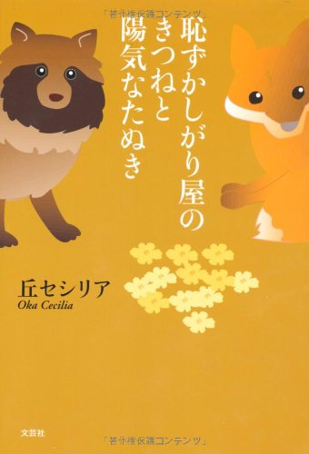 9784286088501: Cheerful raccoon and fox shy (2010) ISBN: 4286088502 [Japanese Import]