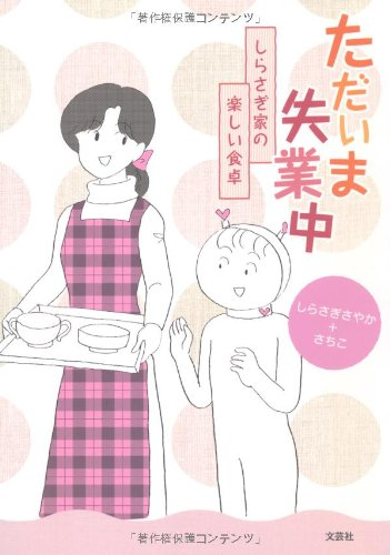 9784286096759: Fun table Egret home unemployed now (2010) ISBN: 4286096750 [Japanese Import]