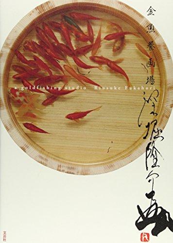 9784286101453: Riusuke Fukahori a Goldfishing Studio Japan Fine Art Book