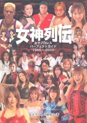 Goddess Women's wrestling biographies Perfect Guide 1950-2011 (2011) ISBN: 4286105245 [Japanese...