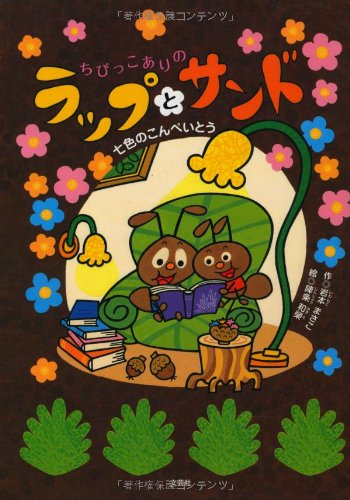 9784286119793: Sand seven colors of candy wrap and there Chibikko (2012) ISBN: 4286119793 [Japanese Import]