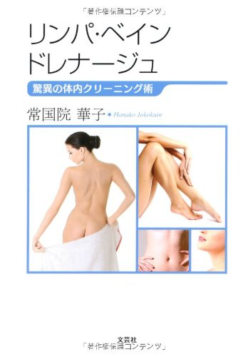 9784286128450: Cleaning the body art of the lymphatic drainage wonder Bain (2013) ISBN: 4286128458 [Japanese Import]