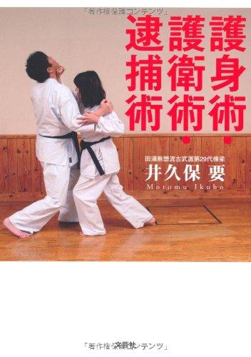 9784286135892: Goshinjutsu goeijutsu taihojutsu.