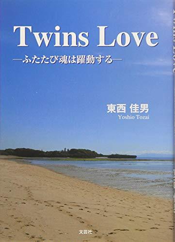 Tsuinzu ravu : Futatabi tamashi wa yakudo: Yoshio Tozai