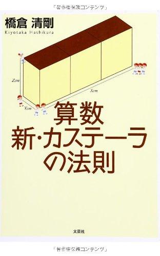 9784286149738: Sansu shin kasutera no hosoku.