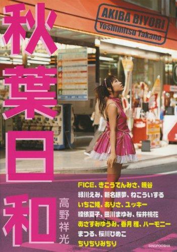 9784289007769: Akiba Biyori