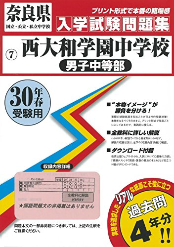 Past entrance examination problems of 0/2018 spring for Daiwa Gakuen Junior high school (boys ...