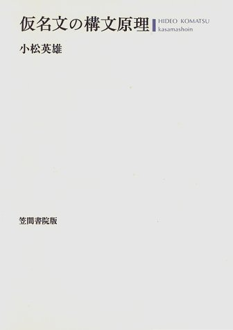 9784305701688: Kanabumi no kobun genri (Japanese Edition)