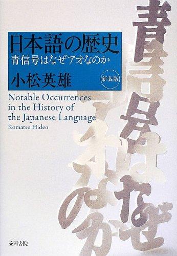 9784305707017: Nihongo no rekishi : aoshingō wa naze ao nanoka
