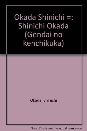 9784306041448: Okada Shinichi =: Shinichi Okada (Gendai no kenchikuka) (Japanese Edition)