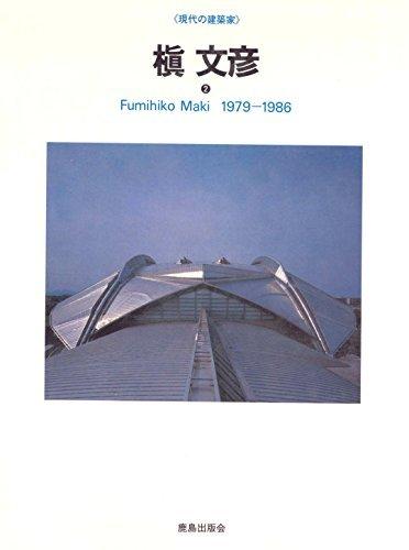 9784306042100: Fumihiko Maki, 1979-1986