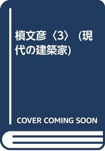 Fumihiko Maki 1987-1992: Maki and Associates