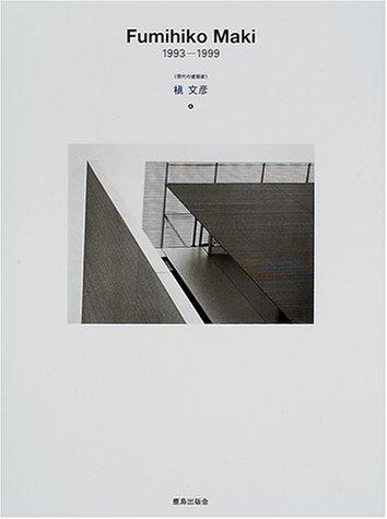槇文彦〈4〉1993-1999 (ç�¾ä»£ã�®å»ºç ‰å® ): Maki and Associates