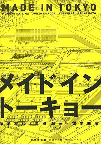 Made in Tokyo: Guide Book: Junzo Kuroda; Momoyo Kaijima