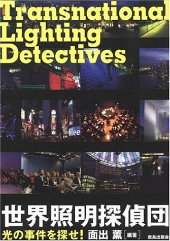 9784306044418: Transnational Lighting Detectives