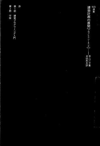 9784306052123: 建築計画の展開―プロブレム・シーキング (SD選書)