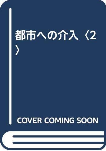 Masami Kobayashi: Interventions v. II (Paperback)