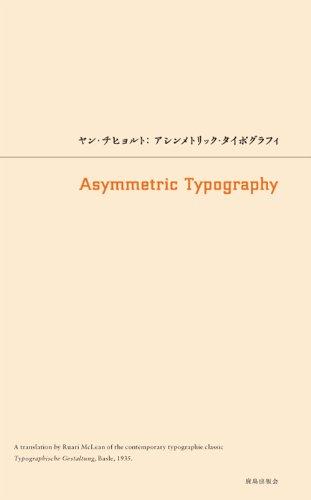 9784306094314: Ashinmetorikku taipogurafi.