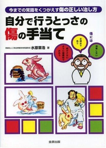 9784307202176: Jibun de okonau tossa no kizu no teate
