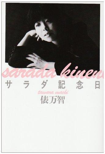 Sarada kinenbi (Japanese Edition): Machi Tawara