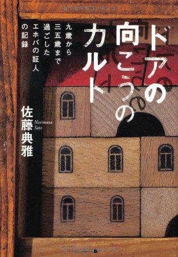 9784309021553: Doa no mukō no karuto : kyūsai kara sanjūgosai made sugoshita ehoba no shōnin no kiroku
