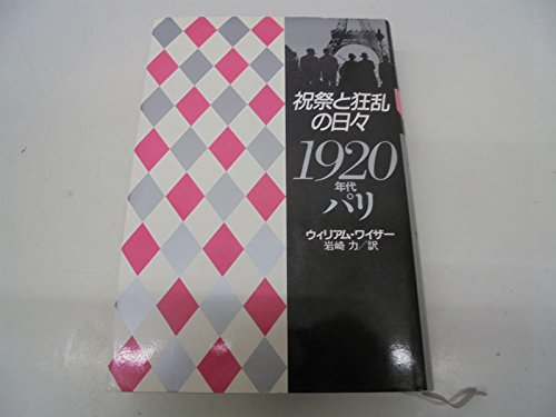 9784309200842: The Crazy Years : Paris in the Twenties (Japanese Translation)