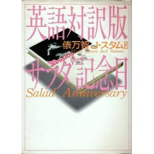 Salad Anniversary (Sarada kinenbi) Jack Stamm and