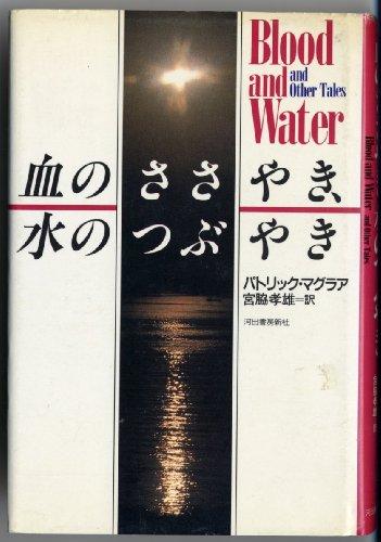 9784309201368: 血のささやき、水のつぶやき