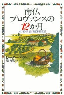 9784309202099: A Year in Provence [In Japanese Language]