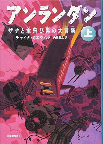 9784309205472: Un Lun Dun (Japanese Edition)