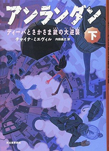 9784309205489: Un Lun Dun (Japanese Edition)