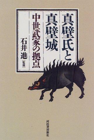 Makabe-shi to Makabejo: Chusei buke no kyoten