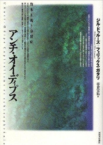 9784309240824: Anti-Oedipus: Capitalism and Schizophrenia (Japanese)