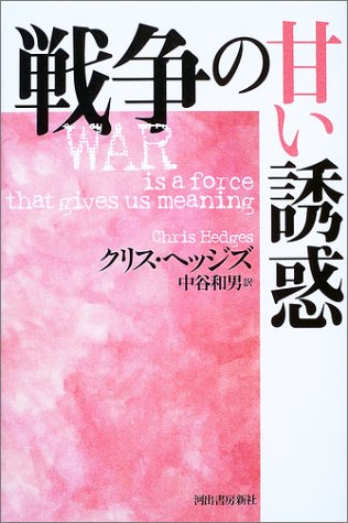 9784309242835: War is a force that gives us meaning [Japanese Edition]