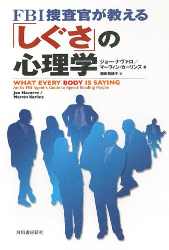 What Every Body Is Saying: An Ex-FBI Agent's Guide to Speed-Reading People (Japanese Edition):...