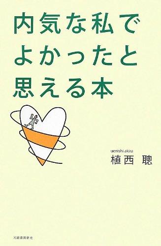 9784309246253: Uchiki na watakushi de yokatta to omoeru hon.