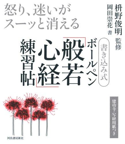 Kakikomishiki borupen hannyashingyo renshucho : Ikari mayoi: editor: Kawadeshoboshinsha.