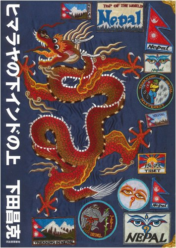 Masakatsu Shimoda - Himaraya No Shita Indo No Ue (Nepal) (Paperback)